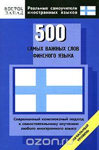 Book Cover: 500 самых важных слов финского языка. Начальный уровень