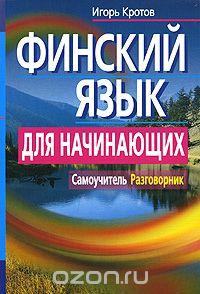 Book Cover: Финский язык для начинающих. Самоучитель. Разговорник