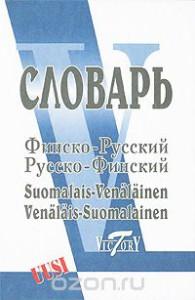 Book Cover: Финско-русский и русско-финский словарь
