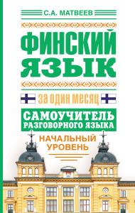 Book Cover: Финский язык за один месяц. Самоучитель разговорного языка. Начальный уровень.