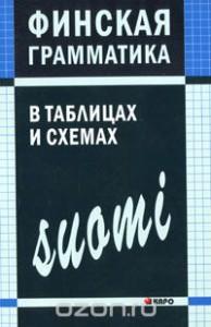 Book Cover: Финская грамматика в таблицах и схемах