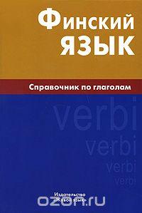 Book Cover: Финский язык. Справочник по глаголам