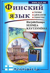 Book Cover: Финский язык. Практический курс / Harjoitellaanpa Suomea Kaytannossa
