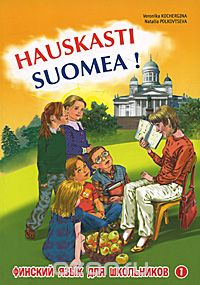 Book Cover: Hauskasti Suomea! Финский язык для школьников. Книга 1