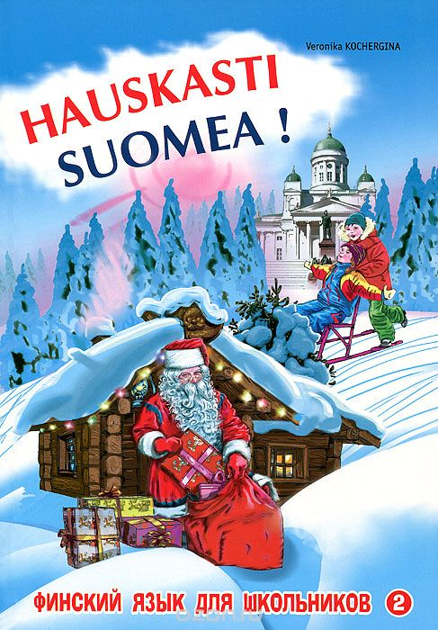 Book Cover: Hauskasti suomea! Финский язык для школьников. Книга 2