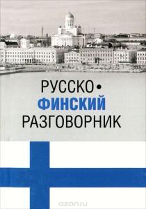 Book Cover: Русско-финский разговорник. Т. Шишкина