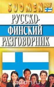 Book Cover: Русско-финский разговорник