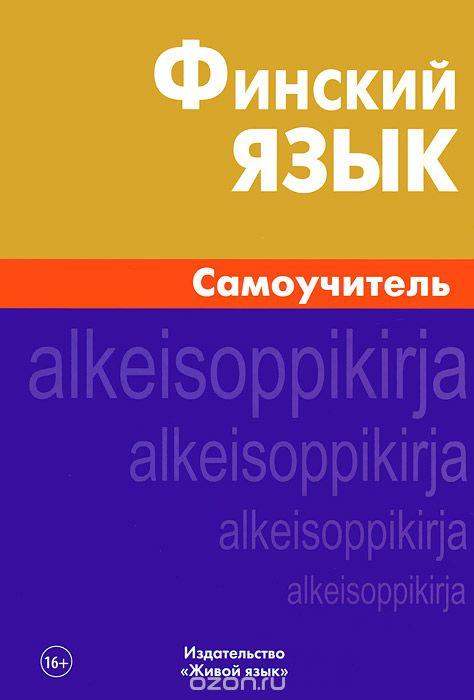 Book Cover: Финский язык. Самоучитель. Н. Братчикова