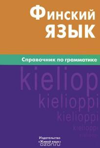 Book Cover: Финский язык. Справочник по грамматике