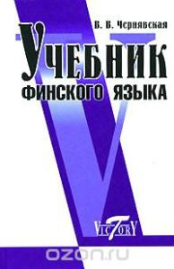 Book Cover: Учебник финского языка. В. Чернявская.