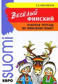Book Cover: Веселый финский. Рабочая тетрадь по финскому языку